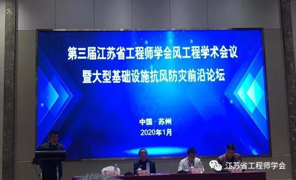 第三届江苏省工程师学会风工程学术会议暨大型基础设施抗风防灾前沿论坛顺利召开