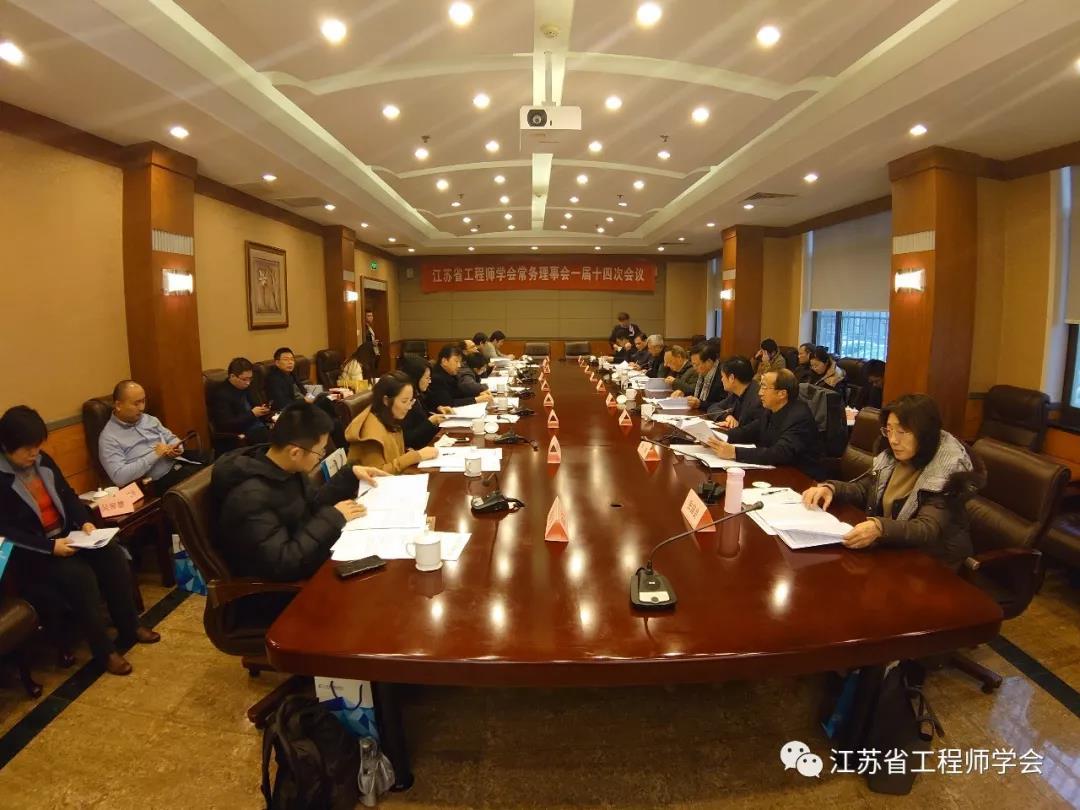 江苏省工程师学会常务理事会一届十四次会议、理事会一届八次会议在宁召开
